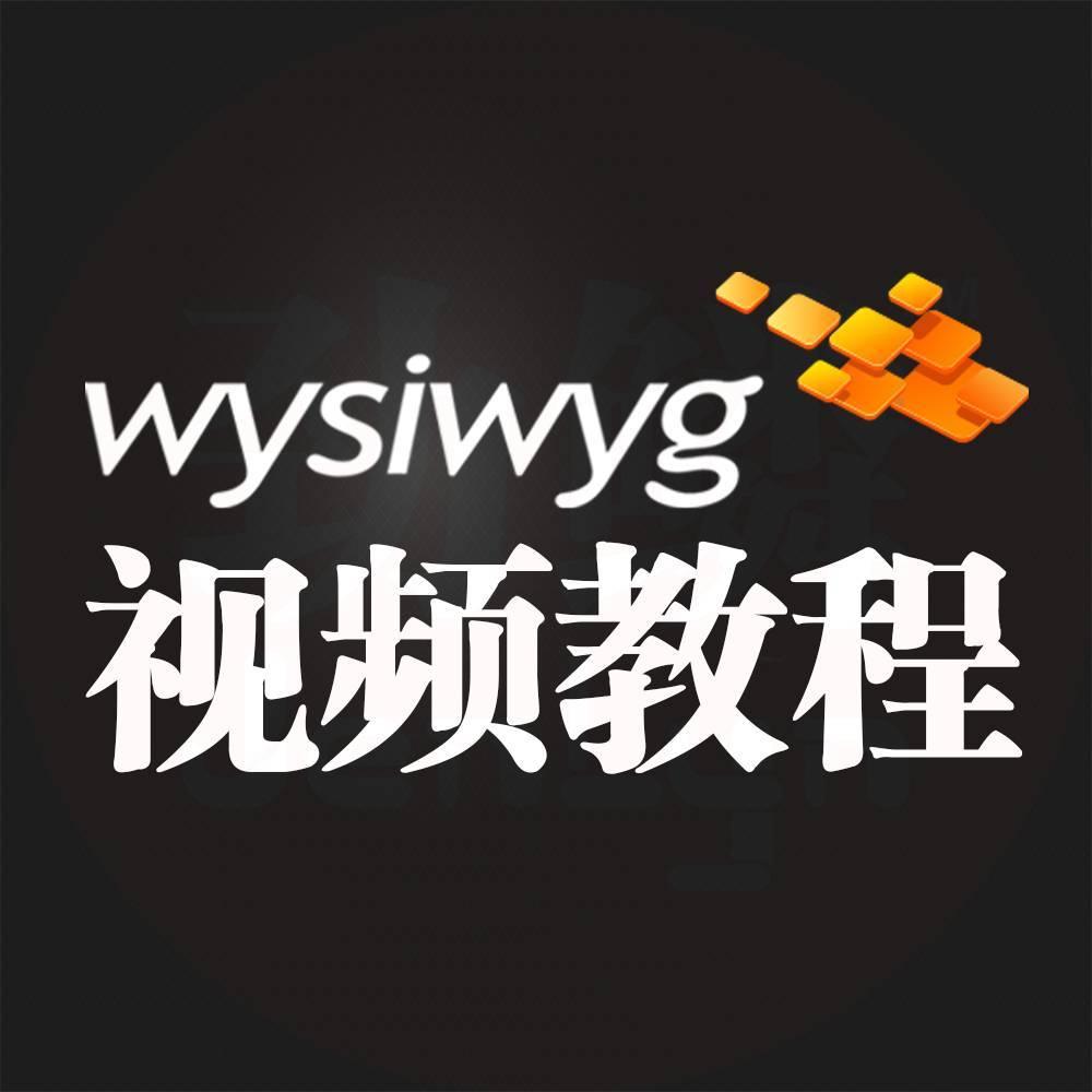 金鳞WYSIWYG高清视频教程专业3D灯光设计软件教程