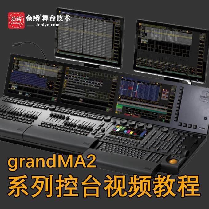 grandMA2视频教程-MA2 onPC视频学习资料-MA2控台视频教程