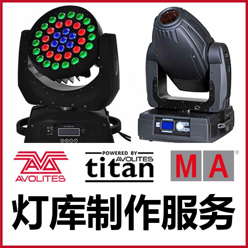 珍珠/Titan/grandMA2等灯光控制台灯库制作服务