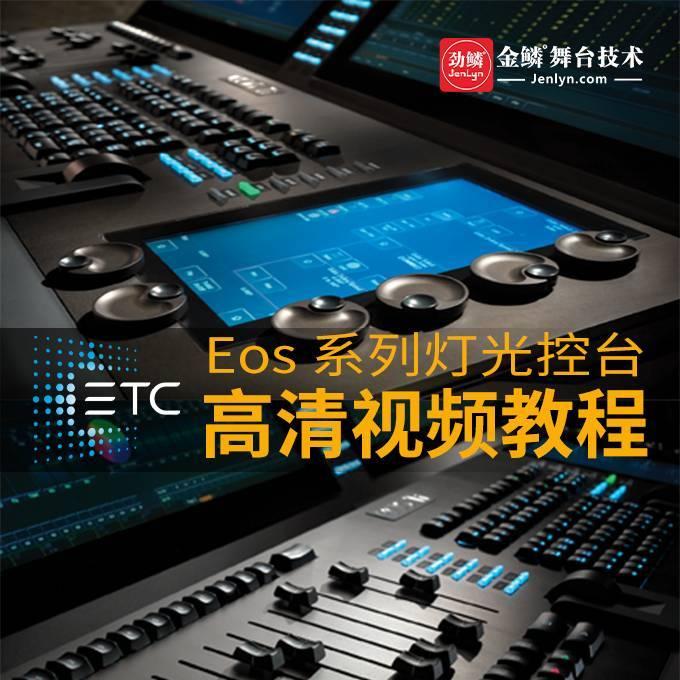 ETC控台-Eos系列专业灯光控台高清视频教程