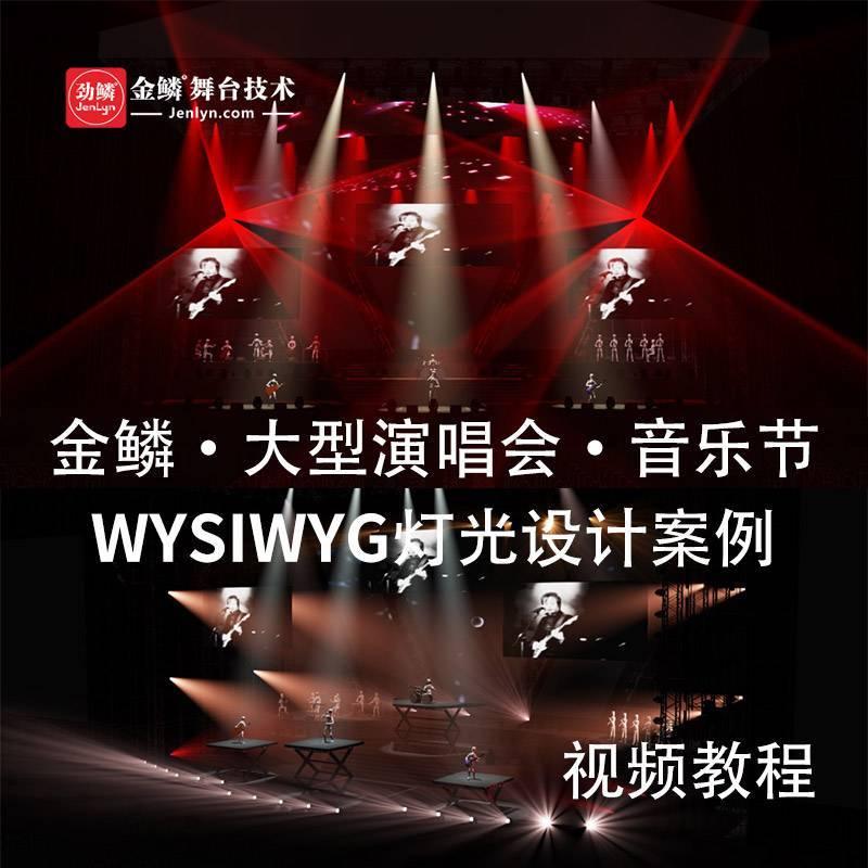 金鳞・大型户外演唱会・音乐节WYSIWYG建模及灯光设计案例视频教程