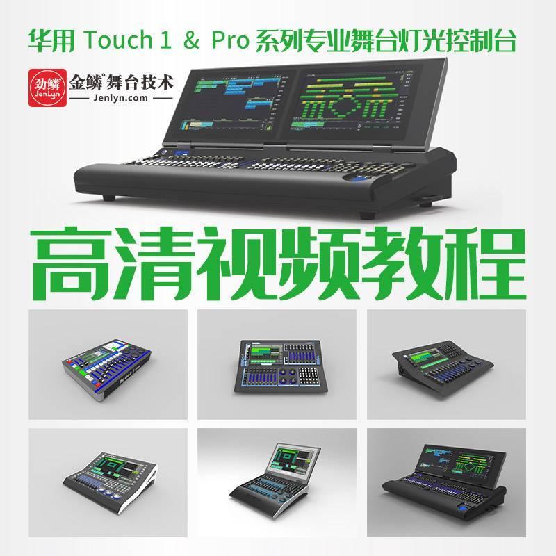华用控台Touch 1 & Pro系列专业舞台灯光控制系统高清视频教程