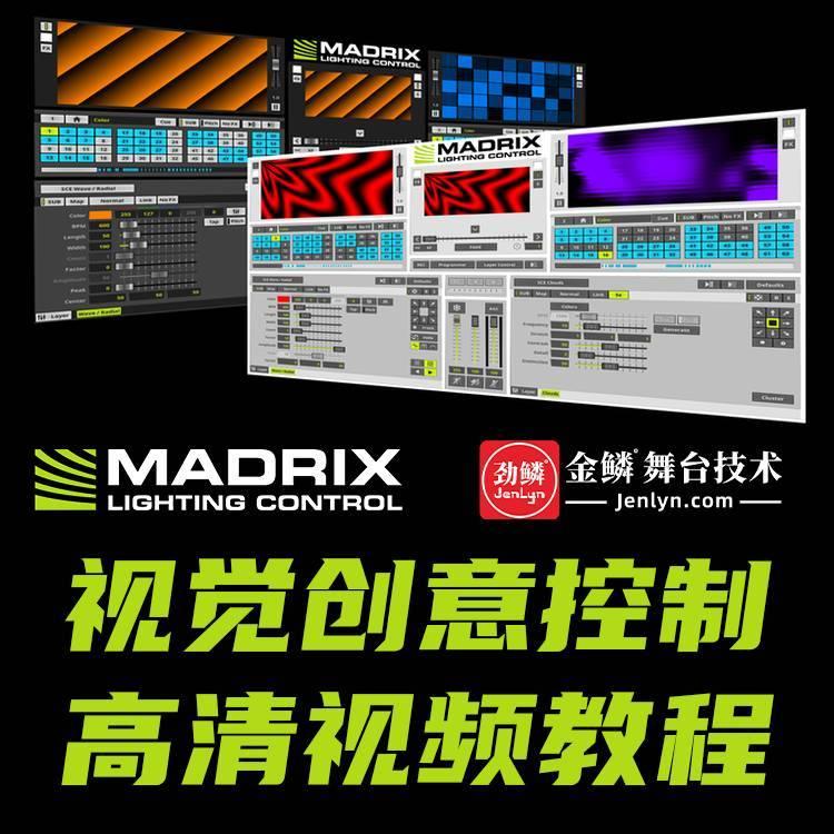 金鳞Madrix(麦觉仕)视觉创意控制技术培训视频教程