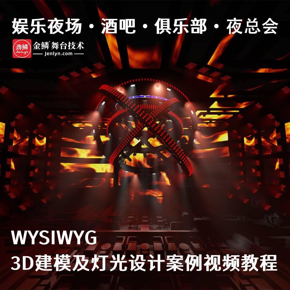 娱乐夜场-酒吧-俱乐部-夜总会等WYSIWYG3D建模及灯光设计案例视频教程